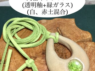 ティアドロップ型陶器ネックレス(透明釉+緑ガラス)(白、赤土混合)の画像