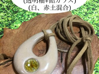ティアドロップ型陶器ネックレス(透明釉+飴ガラス)(白、赤土混合)の画像