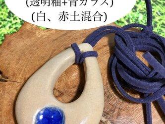 ティアドロップ型陶器ネックレス(透明釉+青ガラス)(白、赤土混合)の画像