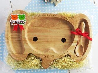 セミオーダー✰木製キッズランチプレート&スプーン(ゾウ) お誕生日 出産ギフトに♪ ナチュラルカラーの画像