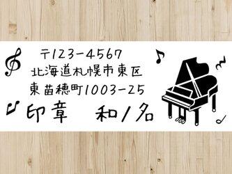 ピアノ★住所印★インク内蔵タイプの画像