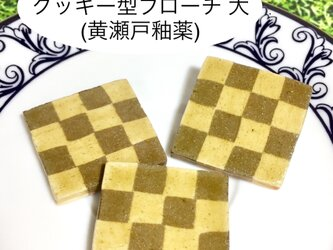 [送料無料]市松模様 クッキー型ブローチ 大(黄瀬戸釉薬)の画像
