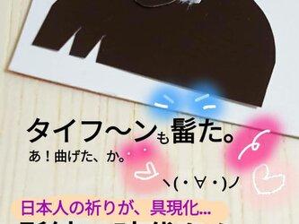 ビックリ!!たまげた髷タグ(送料込み39枚)リサイタグ ・創作オリジナルの画像