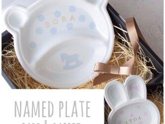 【名入れ*ベビーキッズプレート単品】179…お皿 うさぎ くま ギフトBOX入り 出産祝い 離乳食 お食い初め 誕生日の画像