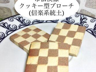 [送料無料]市松模様 クッキー型ブローチ 大(無釉・信楽系統土)の画像