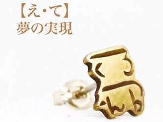 【え・て】夢の実現 *龍体文字ピアス* [真鍮]  片耳の画像
