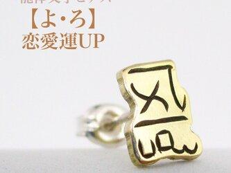 【よ・ろ】 恋愛運UP *龍体文字ピアス* [真鍮]  片耳の画像