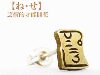 【ね・せ】芸術的才能開花 *龍体文字ピアス* [真鍮]  片耳の画像