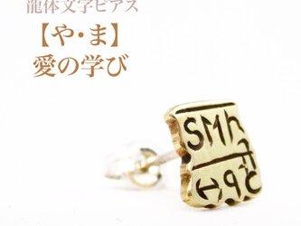 【や・ま】  愛の学び*龍体文字ピアス* [真鍮]  片耳の画像