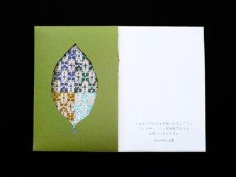 手織りカード「木の葉」-20の画像
