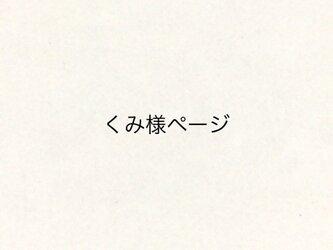 くみ様ページの画像