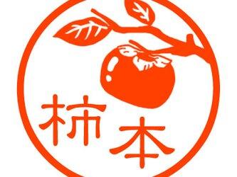 柿 認め印の画像