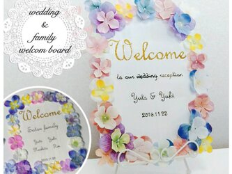 【名前入り*手掘りのウェルカムボード(フラワー)】918…結婚式 ウェルカムアイテム ファミリー 家族 インテリア 玄関の画像