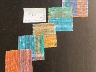 手織り コースター 5枚セットの画像