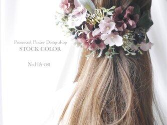 フリルアネモネと紫陽花のヘッドドレス/ヘアアクセサリー(モーヴピンク)*ウェディング・白無垢・成人式にの画像