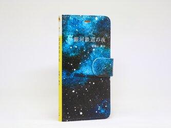 iphone12 ケース 手帳 ベルト付 文庫本 銀河鉄道の画像