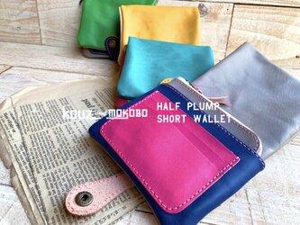 ▲H-PLUMP ヘンテコ財布は個性派カラーカスタムが旬「ハーフプランプ 財布」ふっくら(HPW-CUSTOM)の画像
