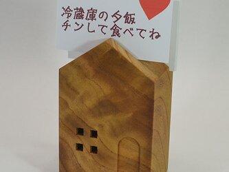 欅のハウス型メモスタンドの画像