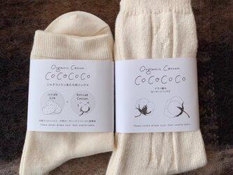 OrganicCotton冷えとりセット シルクコットンソックス&アラン編みソックス【生成り色】の画像