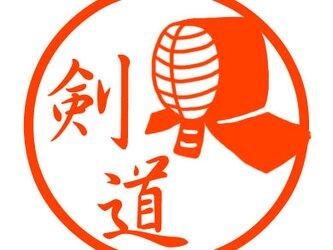 剣道 認め印の画像