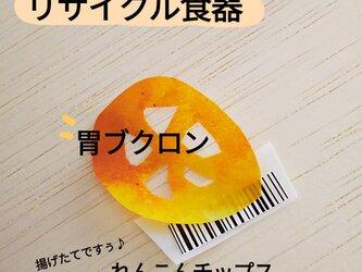 リサイクル食器タグ(送料込み170枚リサイクルタグ ・創作オリジナル・プライスタグの画像