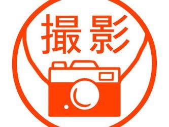 カメラ 認め印の画像