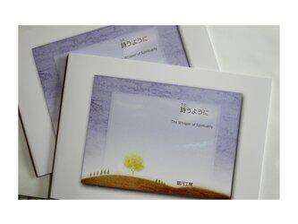 作品集Ⅲ「詩(うた)うように」 癒し ほっこり イラスト ポストカード ポスター イラスト作品集の画像