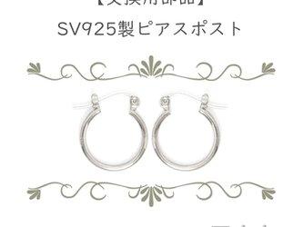 【交換用部品】SV925(シルバー925)製ピアスポストの画像