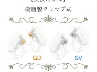 【交換用部品】樹脂製クリップ式イヤリング金具(ゴールドorシルバー)の画像