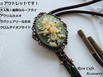 (1176)アウトレットです!大人気☆素敵なループタイ☆アクリルカメオ☆ラグジュアリーなお花オリーブグリーン×クリームの画像