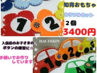 【送料込】幼児教材☆ボタンの練習☆カラフルセット☆知育おもちゃの画像