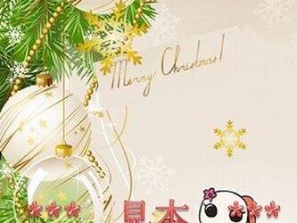 ☆☆  ハンドメイド  杉並区 なみすけの柄入り クリスマスポストカード D 2枚セット ☆☆の画像