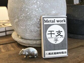 財布に入る干支・ネズミの画像