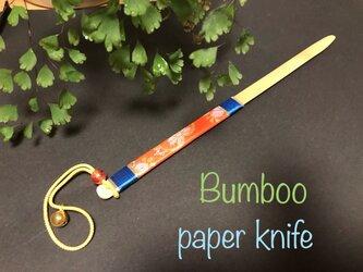 竹ペーパーナイフの画像