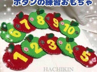 【送料込】幼児教材☆りんご☆ボタンと数字の練習☆知育の画像