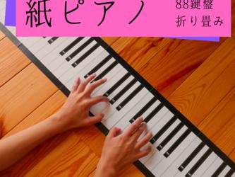 【 紙鍵盤 88 】 ピアノ 教材 実物大 88鍵盤 紙鍵盤の画像
