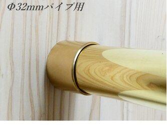 DIYハンガー掛け通販 Φ32㎜用 真鍮無垢 クローゼットのハンガーラック パイプ受け パイプ固定金具 ソケット ブラケットの画像