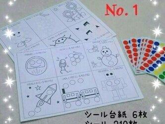 【送料込】保育教材☆シール貼り☆指先の練習☆知育の画像