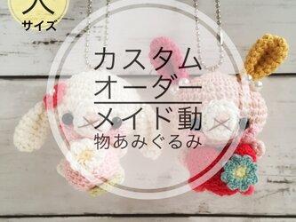 【一番大きなサイズ!】カスタムオーダーメイド動物あみぐるみ(色・持ち物変更可能)の画像