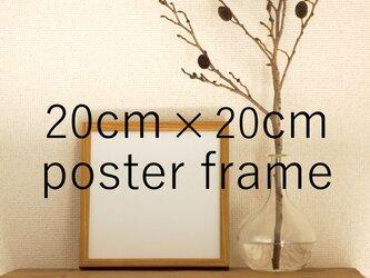 『20cm角ポスター専用額』※額のみの購入は出来ません。の画像