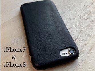 1枚革で作る iPhone7/iPhone8 カバー ケース 【選べる革】【名入れ可】の画像