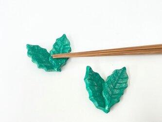 ヒイラギの葉っぱの箸置き(2個入り)の画像