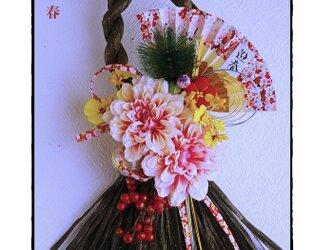 【12/1〜お届け】お正月飾り・ダリア(アーティフィシャルフラワー)の画像