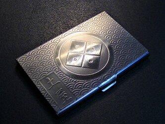 名前付 家紋 彫金 カードケース 地紋青海波 14枚収納タイプの画像