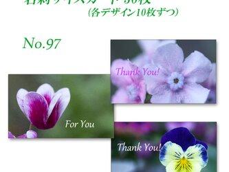 No.097 花のクローズアップ   名刺サイズサンキューカード   30枚の画像