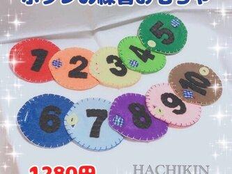 【送料込】ボタンと数字の練習☆保育教材☆幼稚園の画像