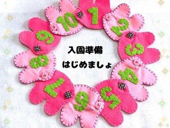 【送料込】新料金☆ボタンと数字の練習☆入園に向けての画像