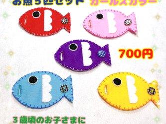 【送料込】新作☆お魚5匹セット☆ガールズカラー☆ボタンの練習の画像