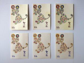 年賀状2020 Paisley 6枚組の画像
