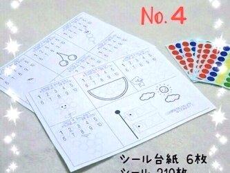 【送料込】知育☆シール貼り☆数を数えてみようの画像